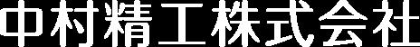 中村精工株式会社